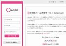 お手軽メール送信サービス「clipmail」