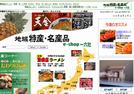 地域特産品 ネットショッピング e-shop一六社