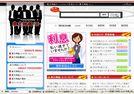 東方神起のペン(ファン)交流サイト「東方神起-X-」